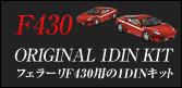 F430オリジナル1DINキット